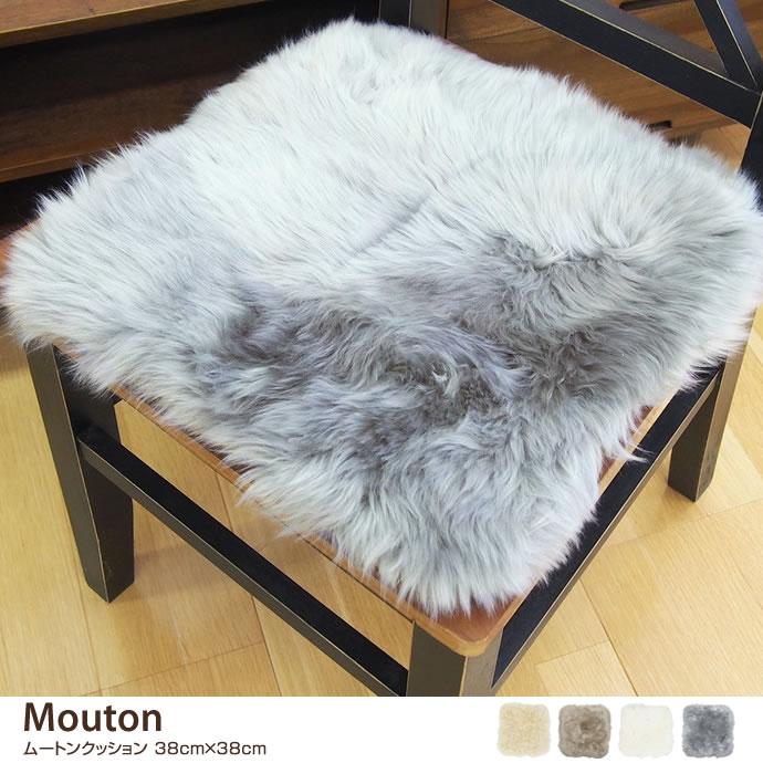 【38cm×38cm】 Mouton ムートンクッション