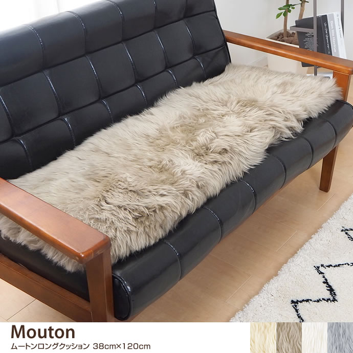 【38cm×120cm】 Mouton ムートンロングクッション
