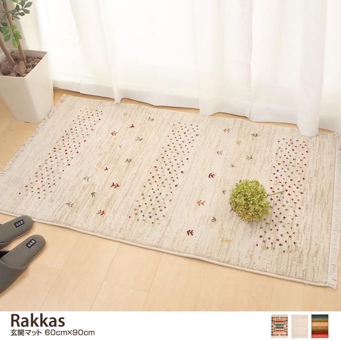 【60cm×90cm】 Rakkas 玄関マット