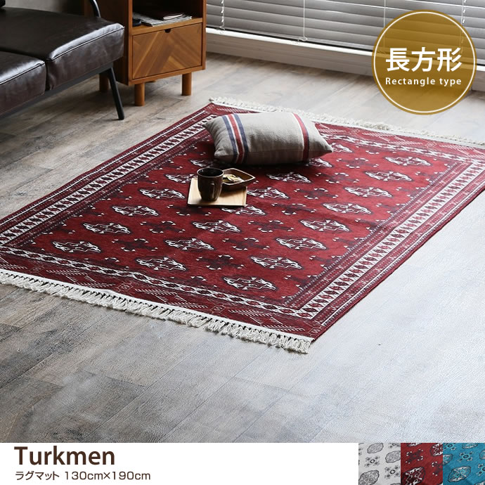 【130cm×190cm】Turkmen ラグマット