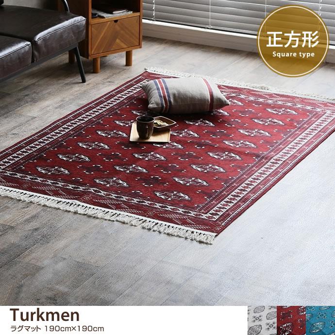 【190cm×190cm】Turkmen ラグマット