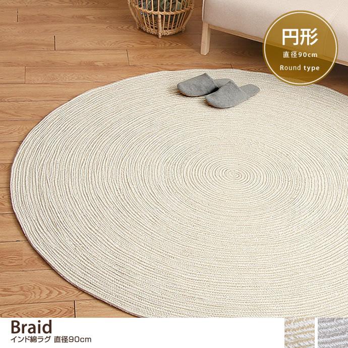 【直径90cm】 Braid インド綿ラグ