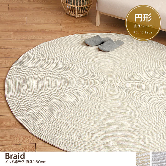 【直径160cm】 Braid インド綿ラグ