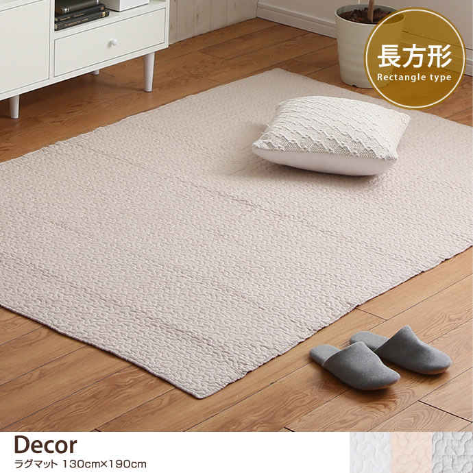 Decor ラグマット 130cm×190cm
