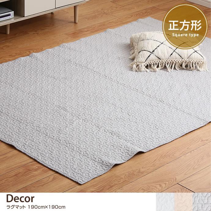 Decor ラグマット 190cm×190cm