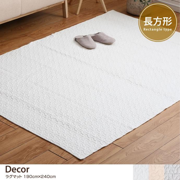 Decor ラグマット 190cm×240cm