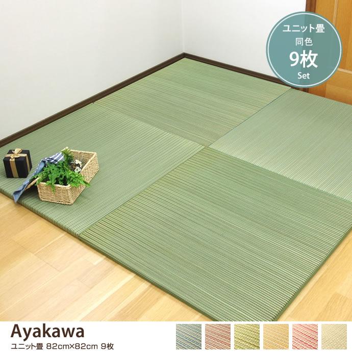 【同色9枚セット】Ayakawa ユニット畳 82cm×82cm