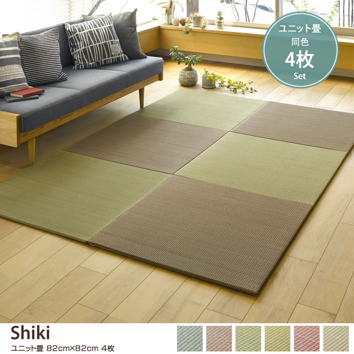 【同色4枚セット】Shiki ユニット畳 82cm×82cm
