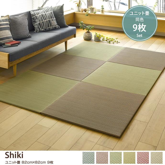 【同色9枚セット】Shiki ユニット畳 82cm×82cm