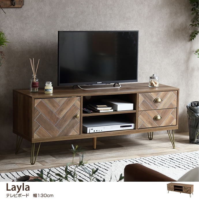 Layla テレビボード 幅130cm