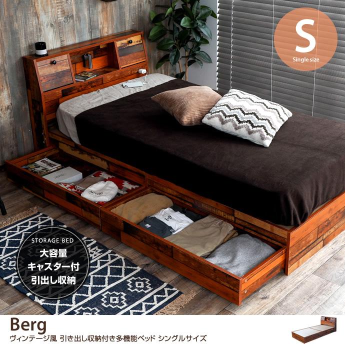 【シングル】 Berg(ベルク)  ヴィンテージ風 引き出し収納付き多機能ベッド