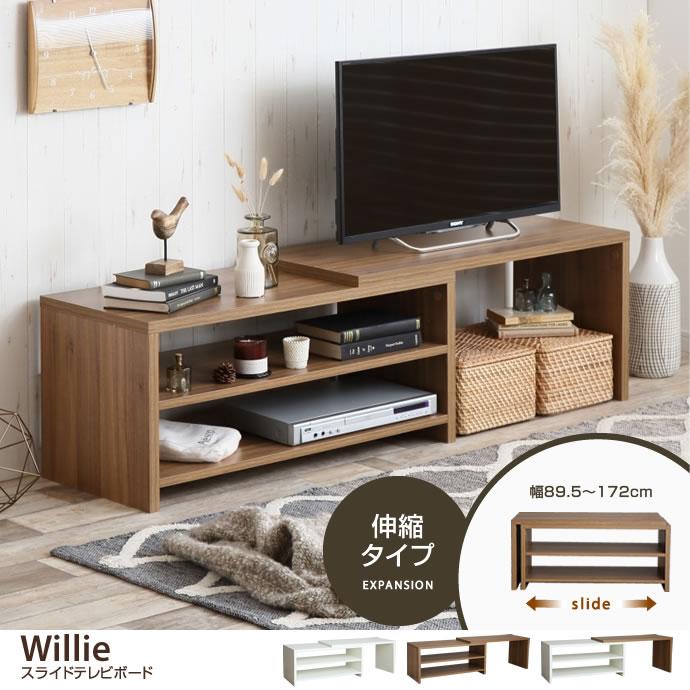 横幅や角度の調整ができる伸縮式のテレビボード/色・タイプ:ホワイト&ブラウン&ブラウン/ホワイト