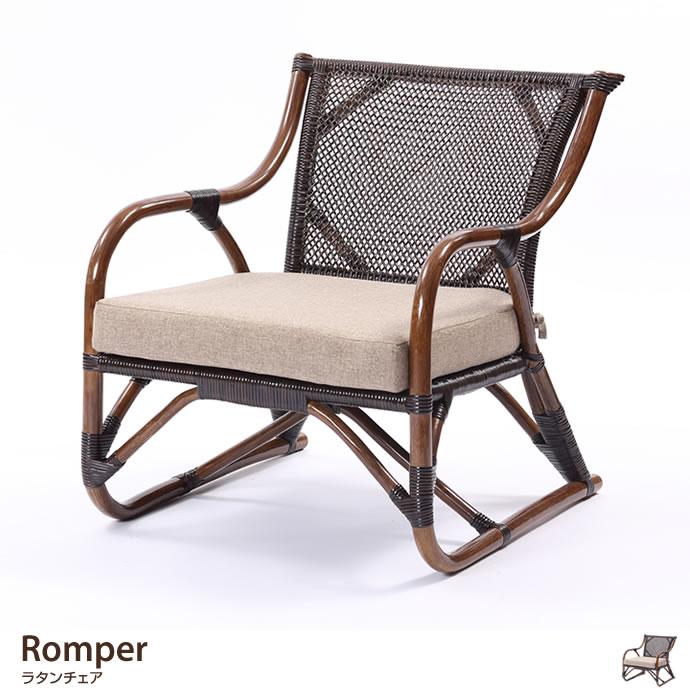Romper ラタンチェア