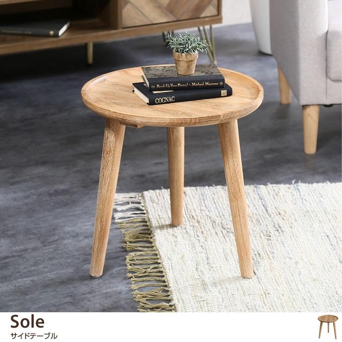 Sole サイドテーブル