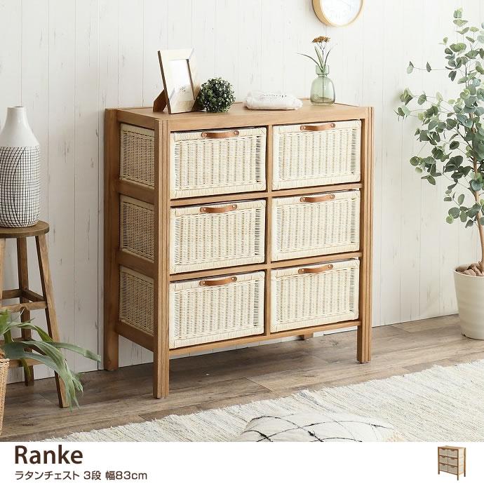 Ranke ラタンチェスト3段 幅83cm
