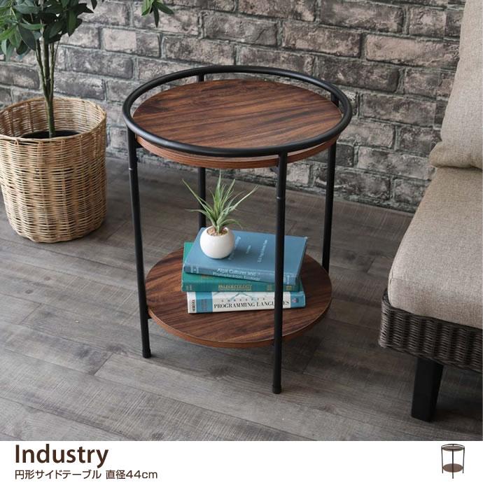 【直径44cm】 Industry 円形サイドテーブル