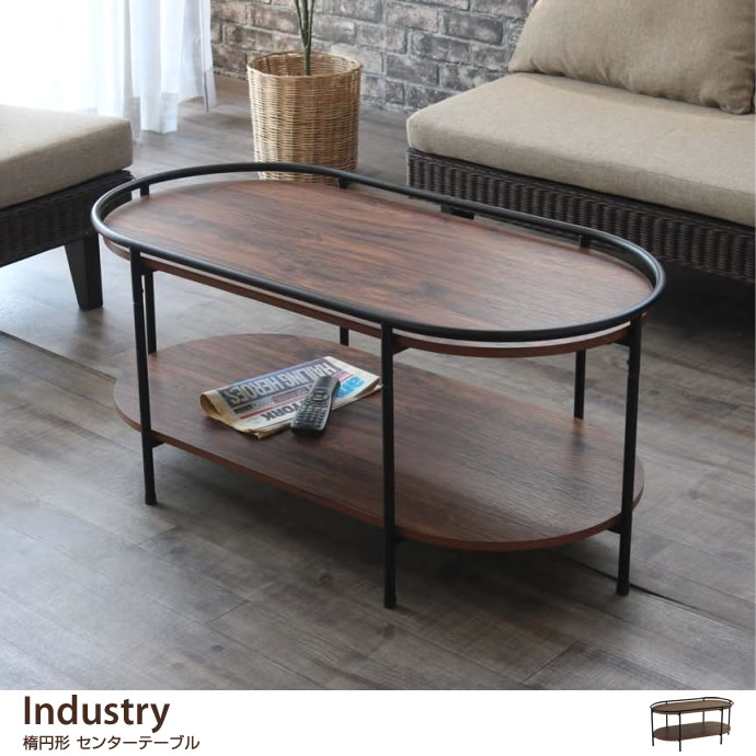 Industry 楕円形センターテーブル