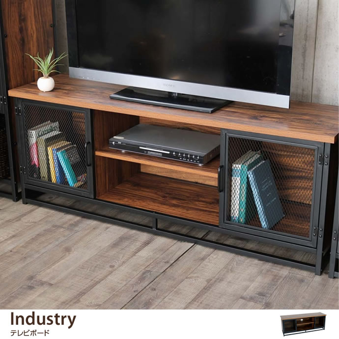 Industry テレビボード