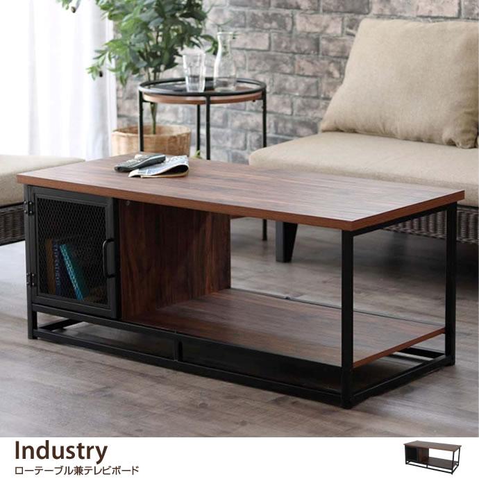 Industry ローテーブル兼テレビボード