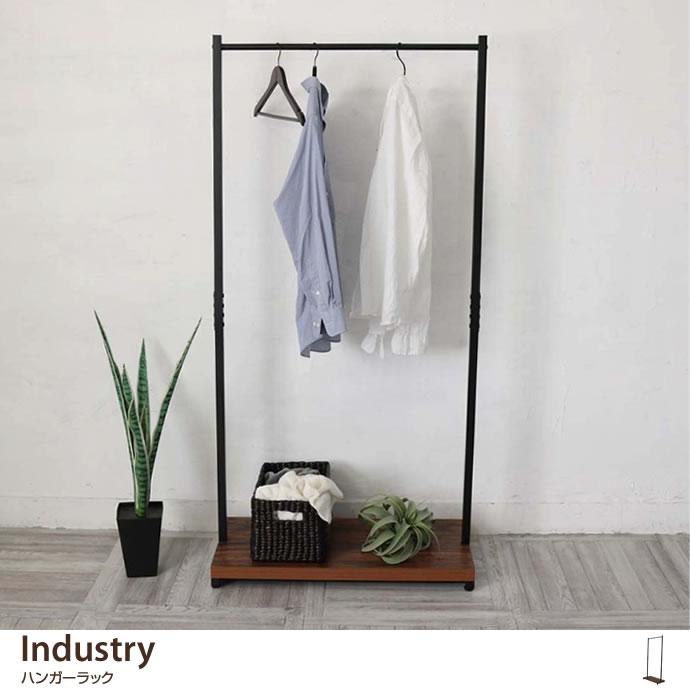 Industry ハンガーラック