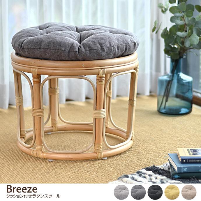 Breeze 籐製クッション付きスツール