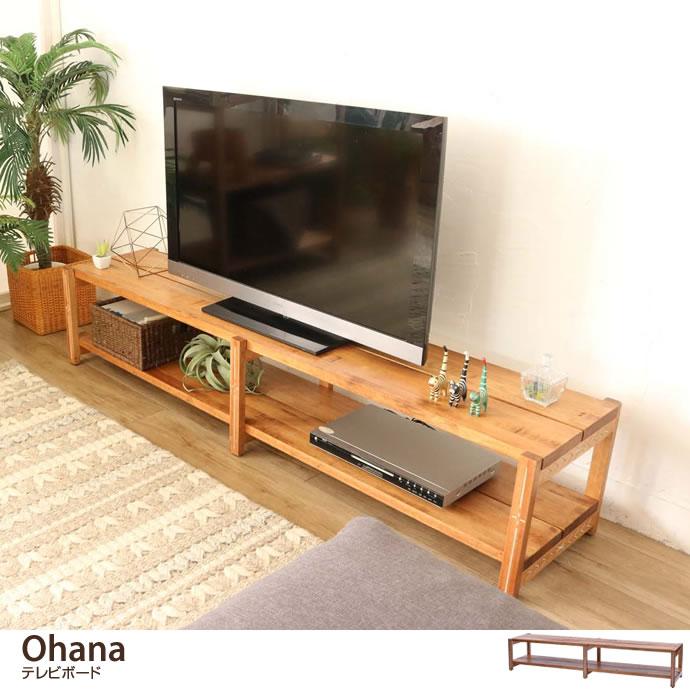 【幅180cm】 Ohana テレビボード