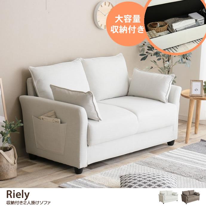Riely 収納付き2人掛けソファ