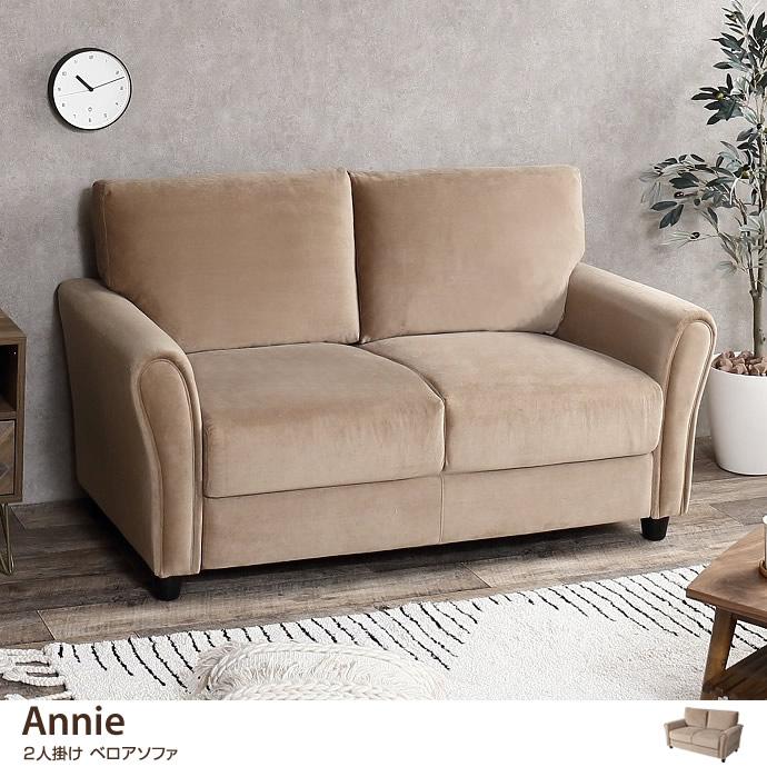 Annie 2人掛けベロアソファ