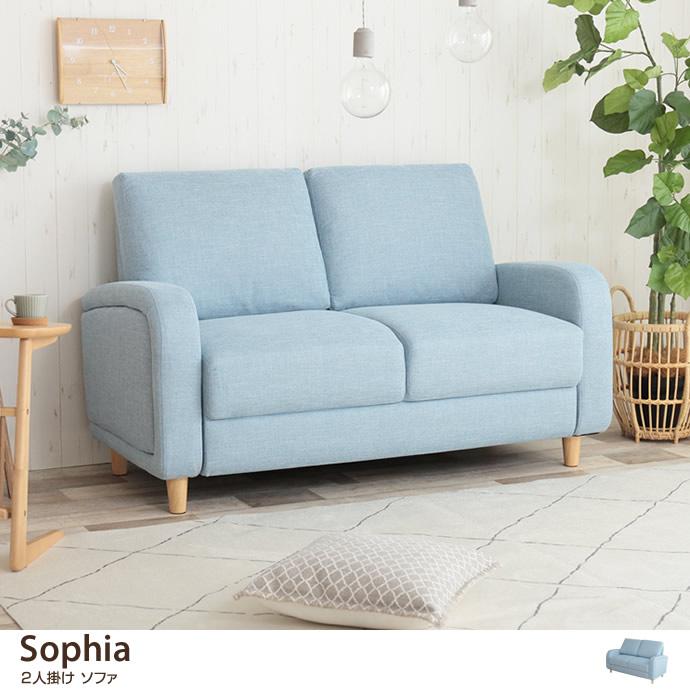 Sophia 2人掛けソファ