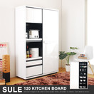 SULE120キッチンボード