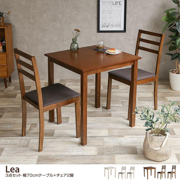 ダイニングセットLea 3点セット 幅70cmテーブル+チェア2脚