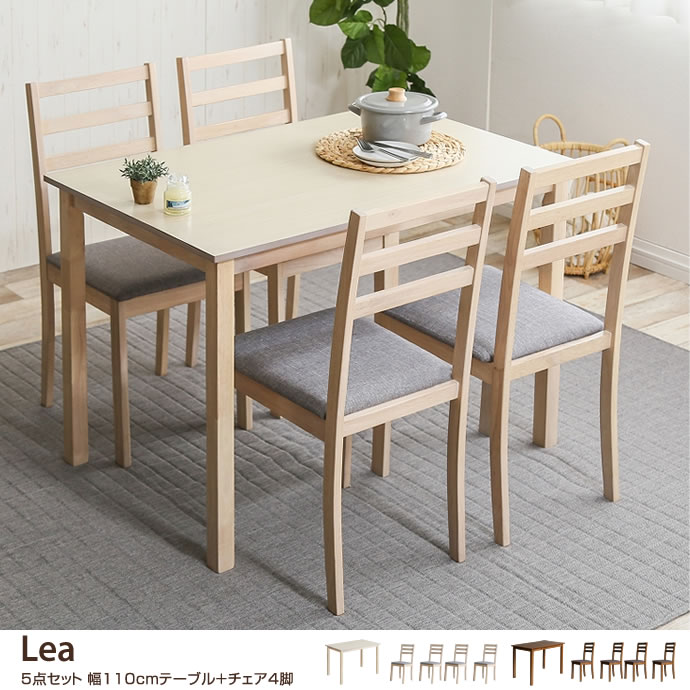 Lea 5点セット 幅110cmテーブル+チェア4脚
