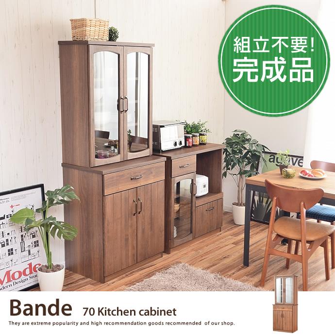 Bande 70 Kitchen cabinet キッチンキャビネット