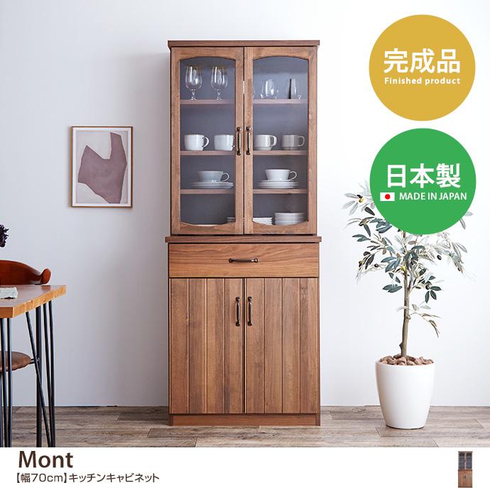 【幅70cm】Mont キッチンキャビネット