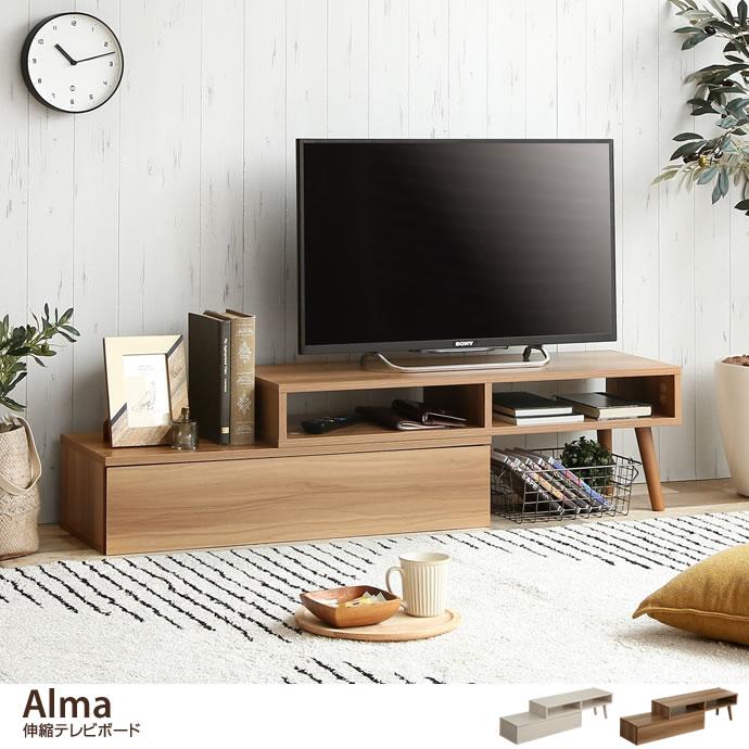 Alma 伸縮テレビ台
