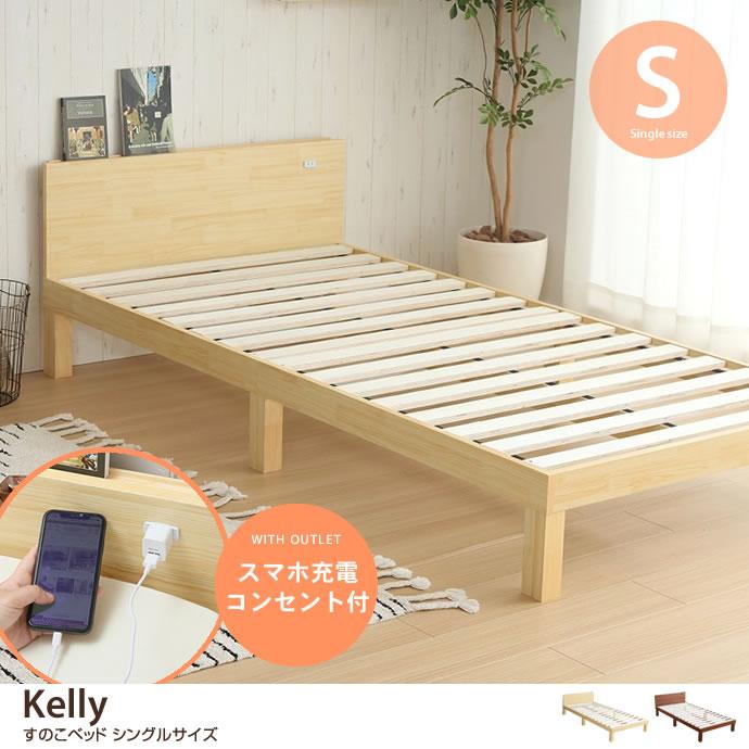 【シングル】Kelly パイン柄すのこベッド
