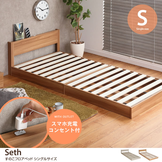 【シングル】 Seth すのこフロアベッド