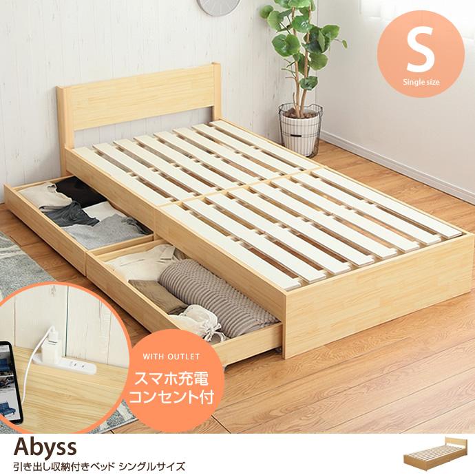 すのこベッド【シングル】 Abyss 引き出し収納付きベッド