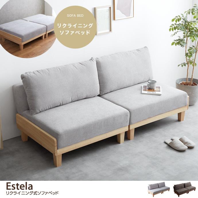 【Estela】リクライニングソファベッド