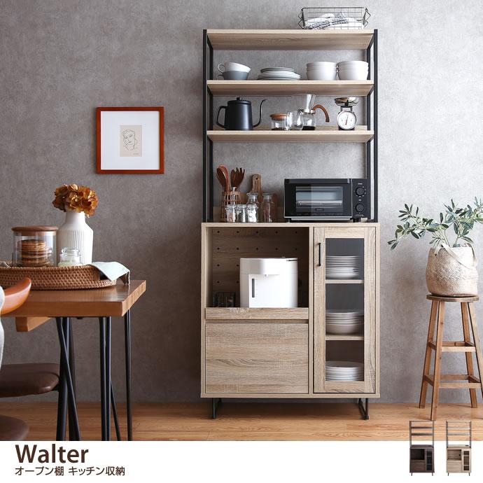 【幅80cm】Walter オープン棚 キッチン収納
