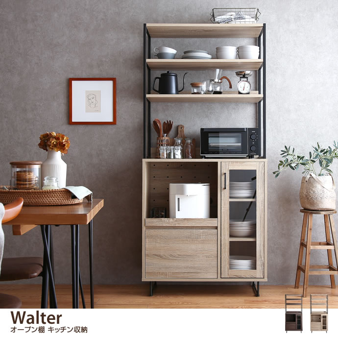 食器棚【幅80cm】Walter オープン棚 キッチン収納