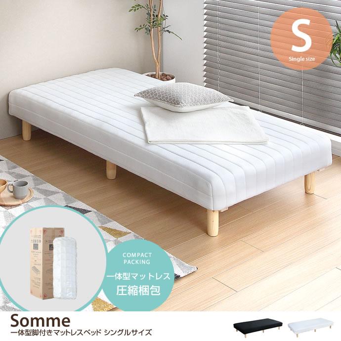【シングル】 Somme 一体型脚付きマットレスベッド