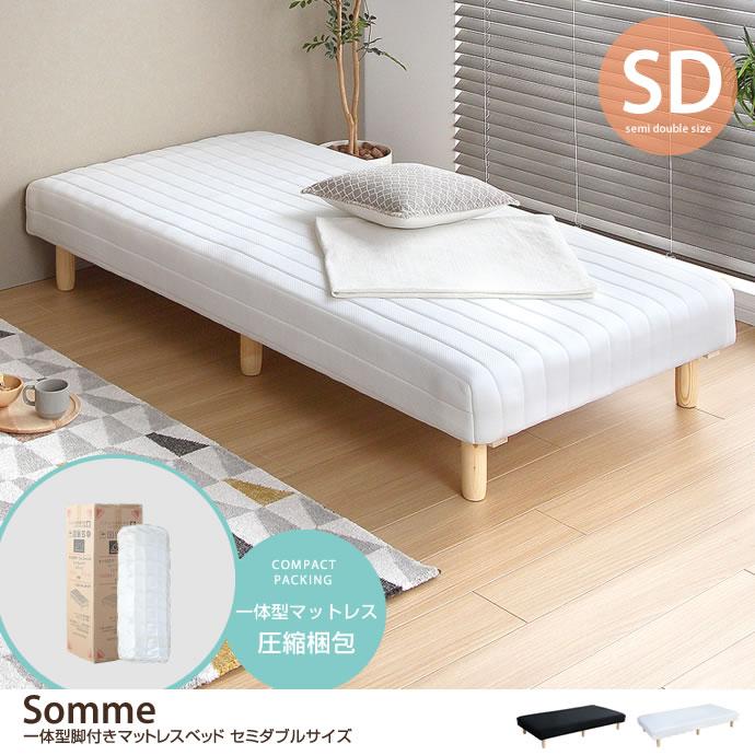 【セミダブル】 Somme 一体型脚付きマットレスベッド