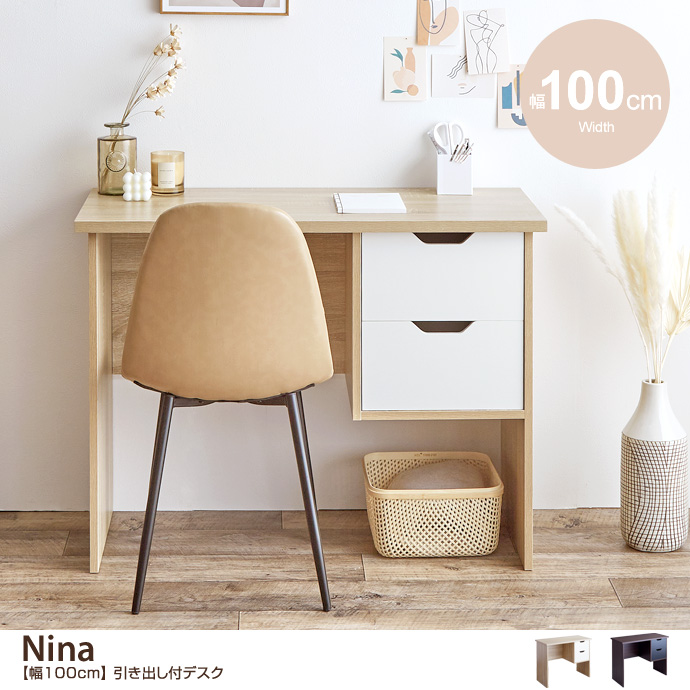 ニーナ【Nina】引き出し付デスク幅100cm