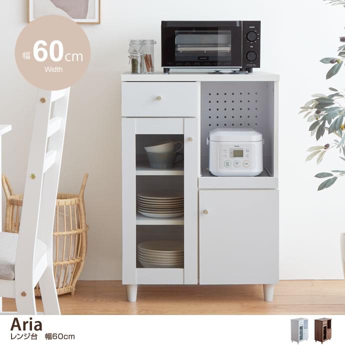 Aria レンジ台 幅60cm