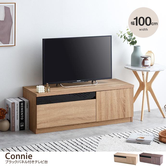 ローボードConnie ブラックパネル付きテレビ台 幅100cm