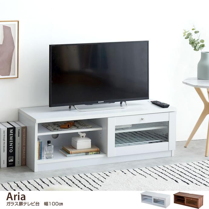 Aria ガラス扉テレビ台 幅100cm