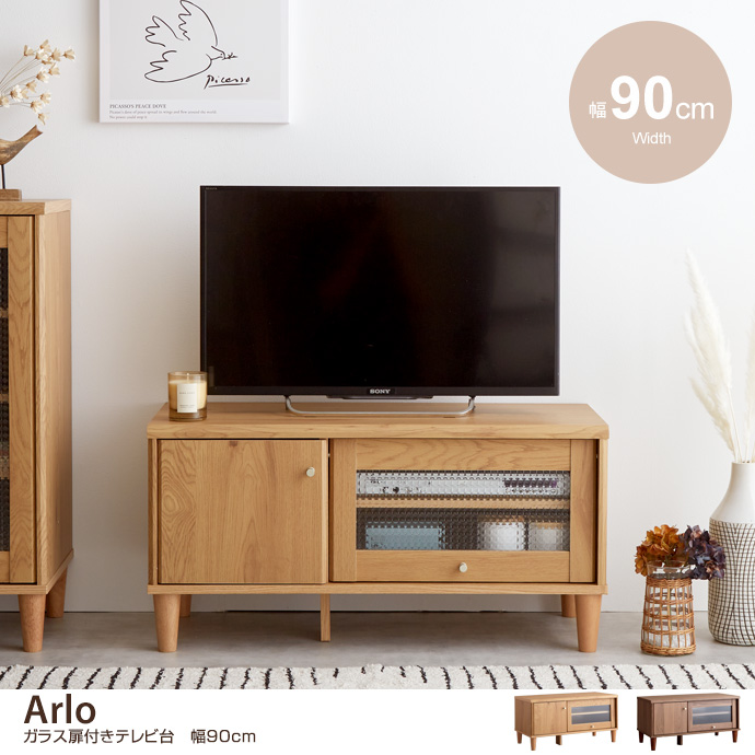 【Arlo】ガラス扉付きテレビ台 幅90cm