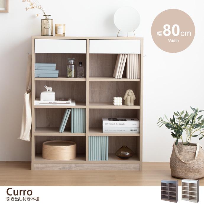 【幅80cm】Curro 引き出し付き本棚