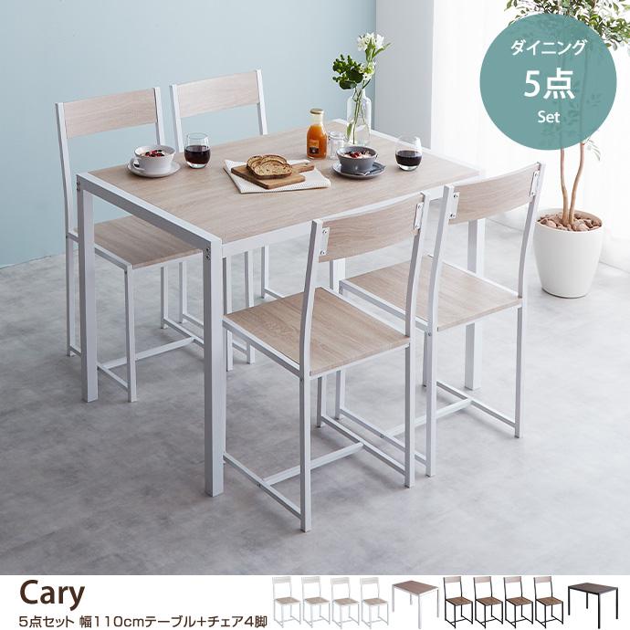 【5点セット】 Cary 幅110cmテーブル+チェア4脚
